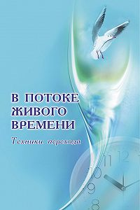 Станислав Лосев, Анна Бэспэка - В потоке живого времени. Техники перехода (сборник)