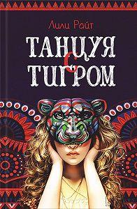 Лили Райт - Танцуя с тигром