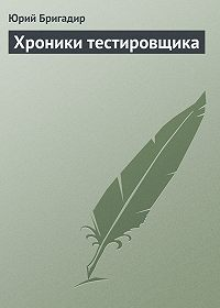 Юрий Бригадир -Хроники тестировщика