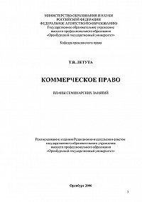 Татьяна Летута -Коммерческое право. Планы семинарских занятий