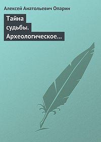Алексей Опарин -Тайна судьбы. Археологическое исследование книги пророка Иеремии