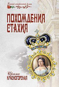 Ирина Красногорская - Похождения Стахия