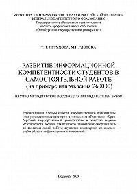 Татьяна Петухова -Развитие информационной компетентности студентов в самостоятельной работе