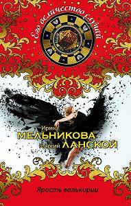 Ирина Мельникова -Ярость валькирии