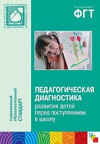 Коллектив Авторов - Педагогическая диагностика развития детей перед поступлением в школу. Пособие для педагогов дошкольных учреждений
