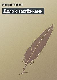 Максим Горький -Дело с застёжками
