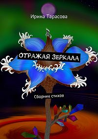 Ирина Тарасова -Отражая зеркала. Сборник стихов