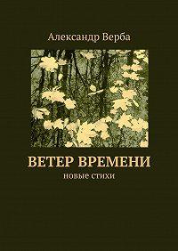 Александр Верба -Ветер времени. Новые стихи