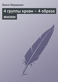 Ольга Ивушкина -4 группы крови – 4 образа жизни