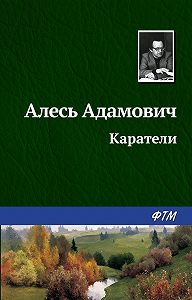 Алесь Адамович -Каратели