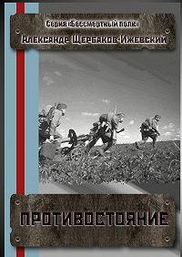 Александр Щербаков-Ижевский -Противостояние. Серия «Бессмертный полк»