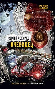 Сергей Чекмаев - Очевидец (сборник)