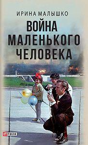 Ирина Малышко -Война маленького человека