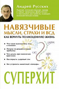 Андрей Владимирович Русских -Навязчивые мысли, страхи иВСД. Как вернуть полноценную жизнь