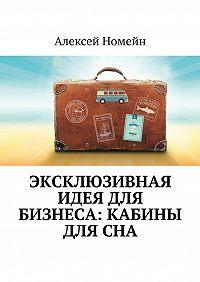 Алексей Номейн -Эксклюзивная идея для бизнеса: кабины длясна
