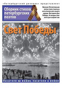 Коллектив Авторов, Ирэна Сергеева - Свет Победы