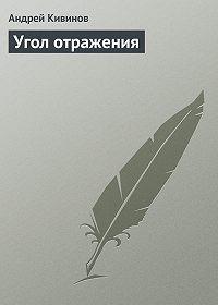 Андрей Кивинов - Угол отражения