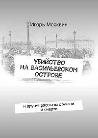 Игорь Москвин -Убийство наВасильевском острове