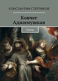 Константин Стерликов -Ковчег Аджимушкая. поэмы