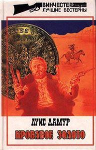 Луис Ламур - Кровавое золото