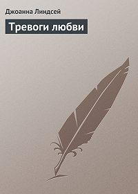 Джоанна Линдсей - Тревоги любви