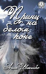 Анна Ивженко -Принц на белом коне