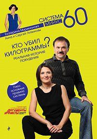 Екатерина Мириманова -Кто убил килограммы? Реальная история похудения