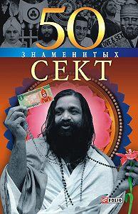 Владислав Карнацевич -50 знаменитых сект
