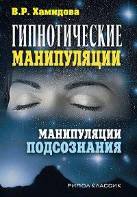 Виолетта Романовна Хамидова -Гипнотические манипуляции. Манипуляции подсознания