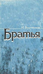 Игорь Востряков -Братья