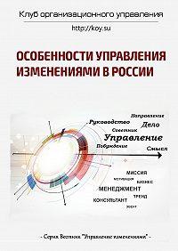 Владимир Лобуков -Особенности управления изменениями вРоссии