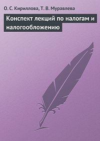 О. Кириллова -Конспект лекций по налогам и налогообложению