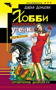 Дарья Донцова -Хобби гадкого утенка