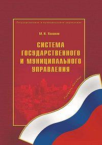 М. И. Халиков - Система государственного и муниципального управления