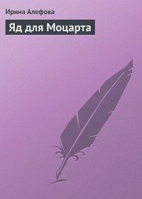 Ирина Алефова -Яд для Моцарта