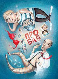 Михаил Барановский -Про баб (сборник)