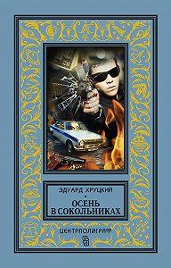 Эдуард Хруцкий - Осень в Сокольниках (сборник)