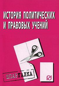 Коллектив Авторов -История политических и правовых учений: Шпаргалка