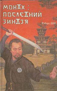 Роберт Ши - Монах: последний зиндзя