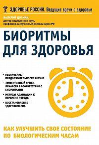 Валерий Анатольевич Доскин - Биоритмы для здоровья. Как улучшить свое состояние по биологическим часам