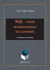 Владимир Кара-Ушанов -SQL – язык реляционных баз данных