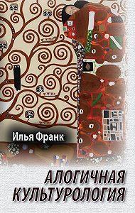 Илья Франк -Алогичная культурология