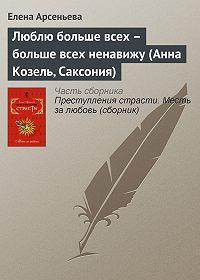 Елена Арсеньева -Люблю больше всех – больше всех ненавижу (Анна Козель, Саксония)