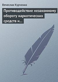 Вячеслав Курченко -Противодействие незаконному обороту наркотических средств и психотропных веществ