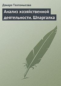 Данара Тахтомысова -Анализ хозяйственной деятельности. Шпаргалка