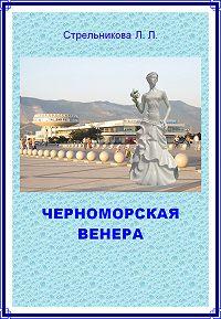 Людмила Стрельникова -Черноморская Венера