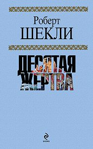 Роберт Шекли -Десятая жертва (сборник)