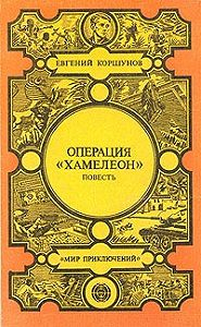 Евгений Коршунов - Операция «Хамелеон»
