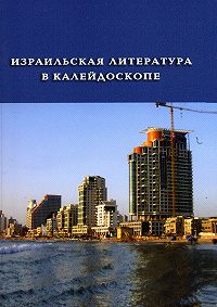 Бат-Шева Краус -Израильская литература в калейдоскопе (сборник)