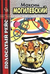 Максим Могилевский - Полосатый рейс
